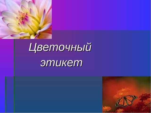 Цветочный этикет