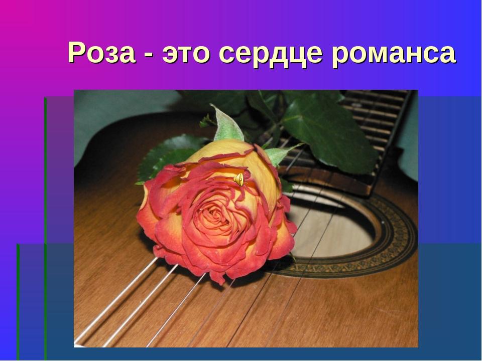 Роза - это сердце романса