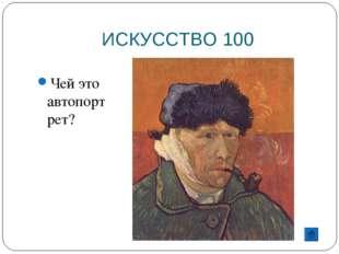 ИСКУССТВО 100 Чей это автопортрет?