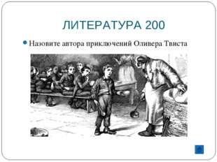 ЛИТЕРАТУРА 200 Назовите автора приключений Оливера Твиста