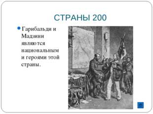 СТРАНЫ 200 Гарибальди и Мадзини являются национальными героями этой страны.