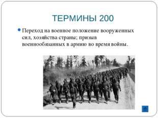 ТЕРМИНЫ 200 Переход на военное положение вооруженных сил, хозяйства страны; п