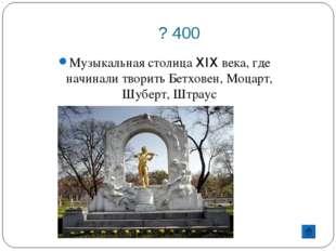 ? 400 Музыкальная столица XIX века, где начинали творить Бетховен, Моцарт, Ш