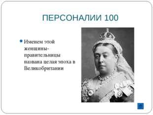ПЕРСОНАЛИИ 100 Именем этой женщины-правительницы названа целая эпоха в Велико