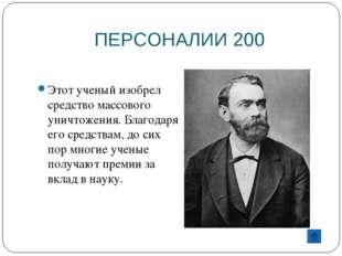 ПЕРСОНАЛИИ 200 Этот ученый изобрел средство массового уничтожения. Благодаря