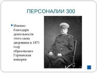 ПЕРСОНАЛИИ 300 Именно благодаря деятельности этого сына дворянина в 1871 году