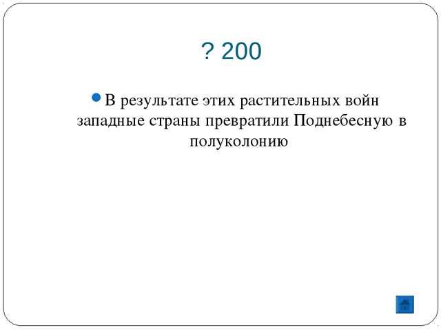 ? 200 В результате этих растительных войн западные страны превратили Поднебес...