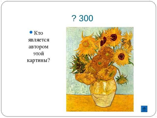 ? 300 Кто является автором этой картины?