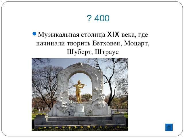 ? 400 Музыкальная столица XIX века, где начинали творить Бетховен, Моцарт, Ш...