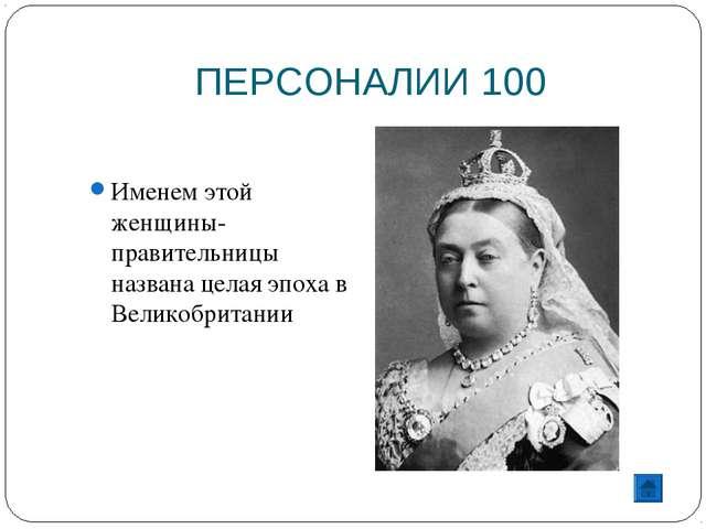 ПЕРСОНАЛИИ 100 Именем этой женщины-правительницы названа целая эпоха в Велико...