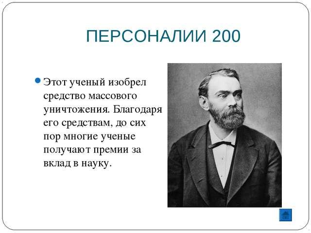ПЕРСОНАЛИИ 200 Этот ученый изобрел средство массового уничтожения. Благодаря...