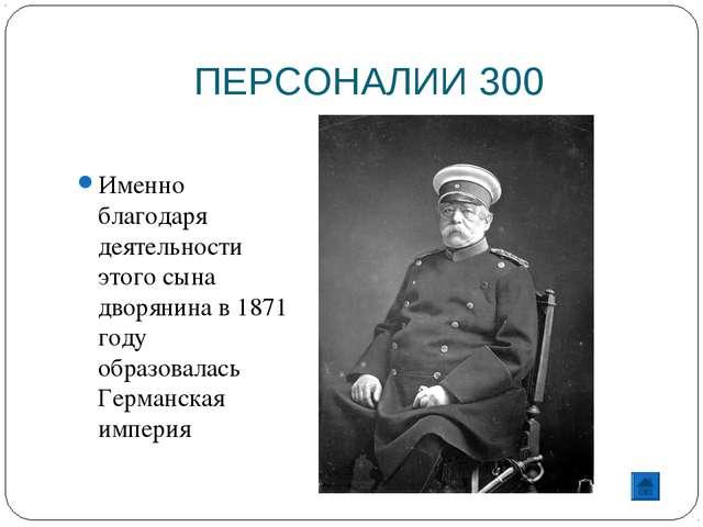 ПЕРСОНАЛИИ 300 Именно благодаря деятельности этого сына дворянина в 1871 году...