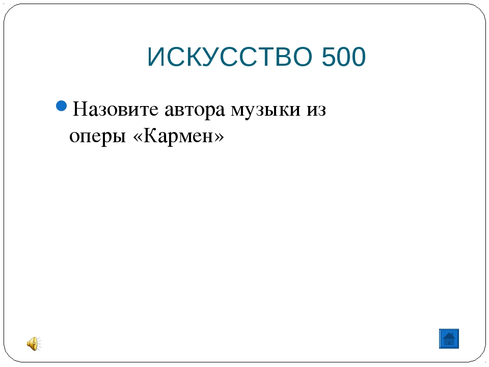ИСКУССТВО 500 Назовите автора музыки из оперы «Кармен»