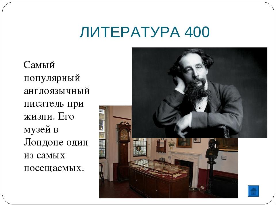 ЛИТЕРАТУРА 400 Самый популярный англоязычный писатель при жизни. Его музей в...
