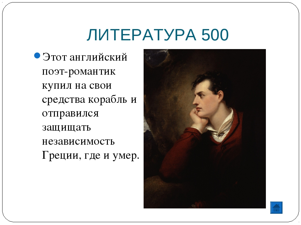 ЛИТЕРАТУРА 500 Этот английский поэт-романтик купил на свои средства корабль и...