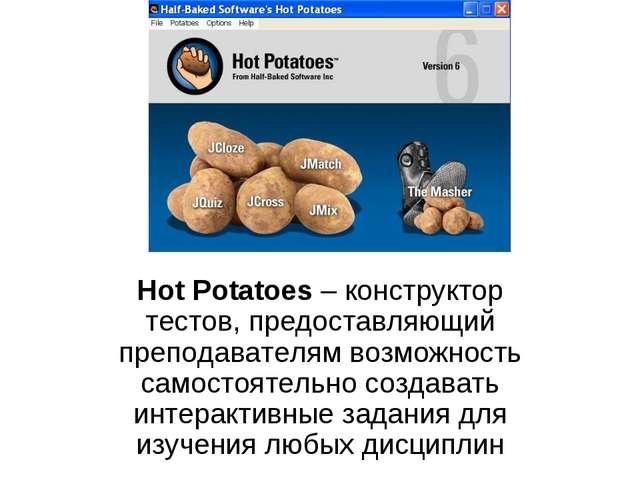 Hot Potatoes – конструктор тестов, предоставляющий преподавателям возможность...