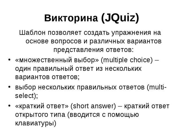 Викторина (JQuiz) Шаблон позволяет создать упражнения на основе вопросов и ра...