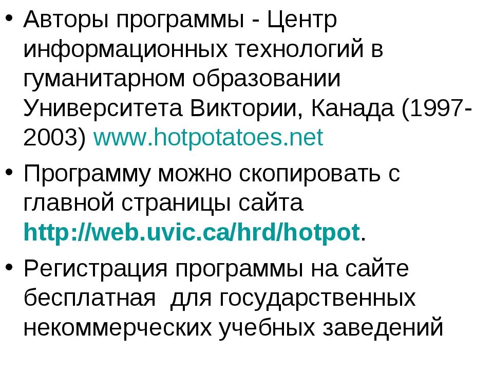 Авторы программы - Центр информационных технологий в гуманитарном образовани...