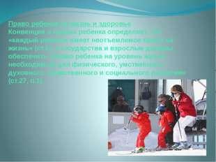 Право ребенка на жизнь и здоровье Конвенция о правах ребенка определяет, что