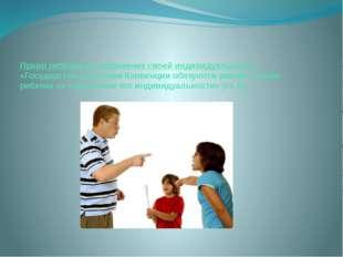Право ребенка на сохранение своей индивидуальности «Государства-участники Кон