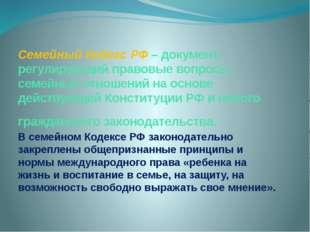 Семейный Кодекс РФ – документ, регулирующий правовые вопросы семейных отношен
