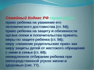 Семейный Кодекс РФ гарантирует: право ребенка на уважение его человеческого д