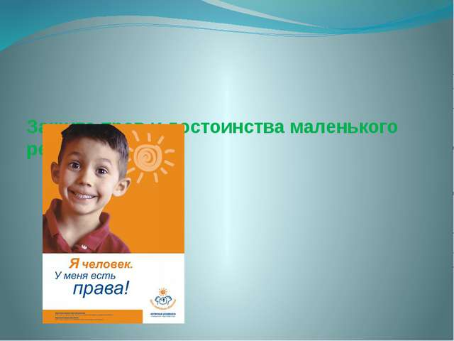 Защита прав и достоинства маленького ребенка в семье