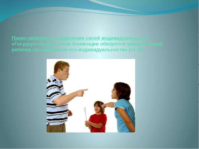 Право ребенка на сохранение своей индивидуальности «Государства-участники Кон...
