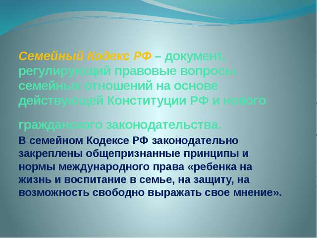 Семейный Кодекс РФ – документ, регулирующий правовые вопросы семейных отношен...