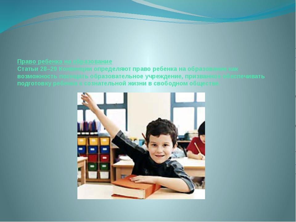 Право ребенка на образование Статьи 28–29 Конвенции определяют право ребенка...