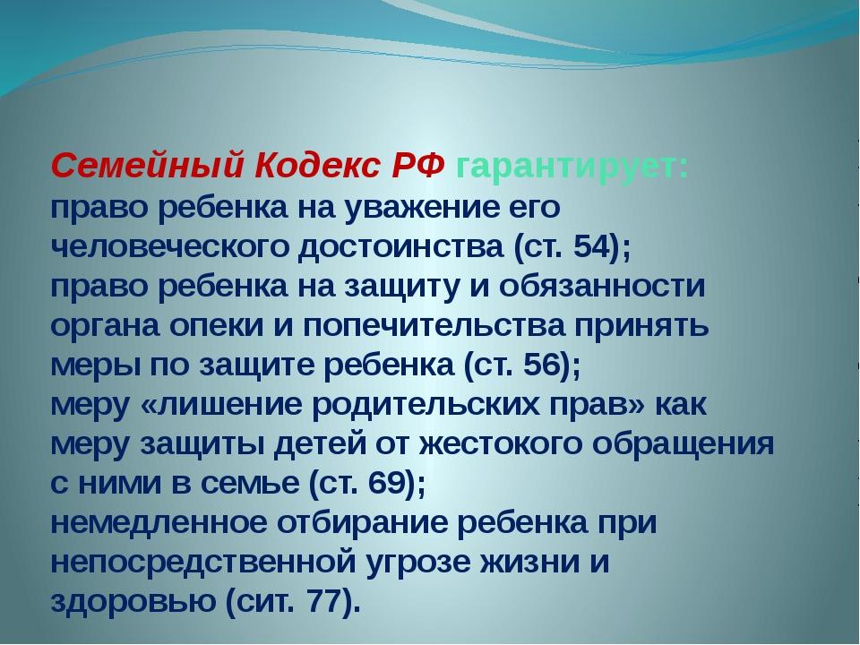 Семейный Кодекс РФ гарантирует: право ребенка на уважение его человеческого д...