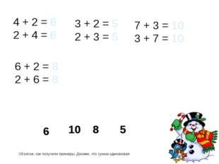 4 + 2 = 6 2 + 4 = 6 3 + 2 = 5 2 + 3 = 5 7 + 3 = 10 3 + 7 = 10 6 + 2 = 8 2 + 6