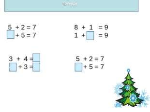 5 + 2 = 7 2 + 5 = 7 8 + 1 = 9 1 + 8 = 9 3 + 4 = 7 4 + 3 = 7 5 + 2 = 7 2 + 5 = 7