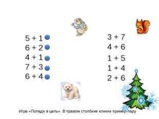 Игра «Попади в цель». В правом столбике кликни пример-пару 5 + 1 6 + 2 4 + 1