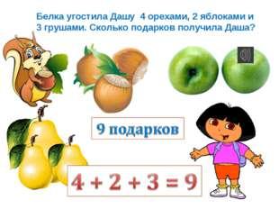 Белка угостила Дашу 4 орехами, 2 яблоками и 3 грушами. Сколько подарков получ