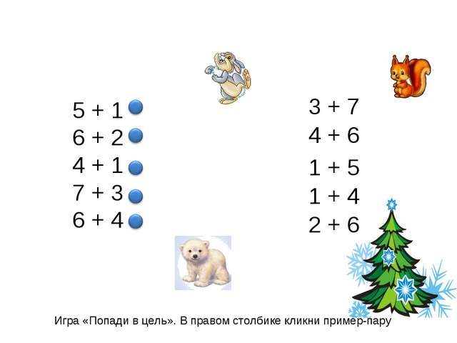 Игра «Попади в цель». В правом столбике кликни пример-пару 5 + 1 6 + 2 4 + 1...