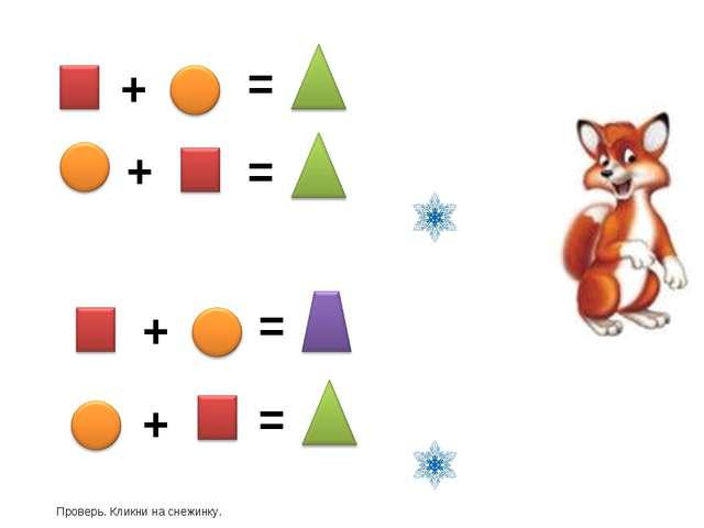+ + + + = = = = Проверь. Кликни на снежинку.