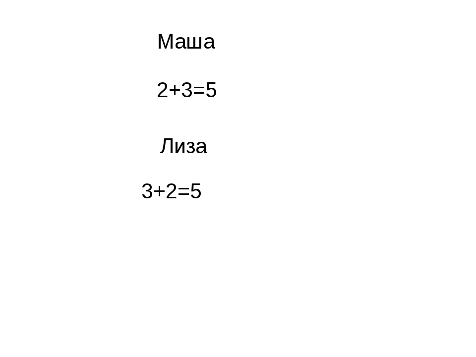 Маша 2+3=5 Лиза 3+2=5