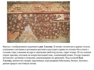Фреска с изображением подземного рая Тлалока. В ветвях гигантского дерева тол