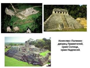 Комплекс Паленке: дворец Правителей, храм Солнца, храм Надписей.