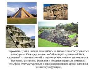 Пирамиды Луны и Солнца возводились на высоких многоступенчатых платформах. Он