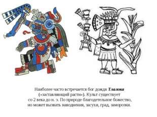 Наиболее часто встречается бог дождя Тлалока («заставляющий расти»). Культ су