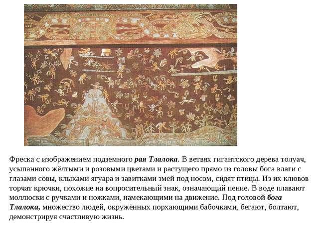 Фреска с изображением подземного рая Тлалока. В ветвях гигантского дерева тол...