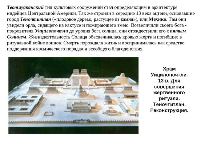 Теотиуаканский тип культовых сооружений стал определяющим в архитектуре индей...