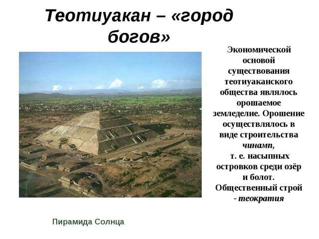 Теотиуакан – «город богов» Пирамида Солнца Экономической основой существовани...