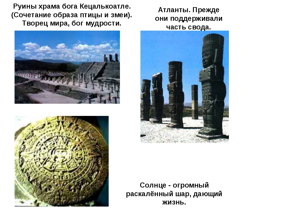 Солнце - огромный раскалённый шар, дающий жизнь. Руины храма бога Кецалькоатл...