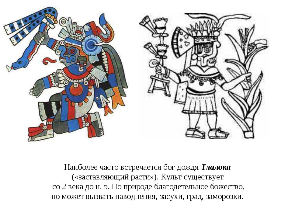 Наиболее часто встречается бог дождя Тлалока («заставляющий расти»). Культ су...