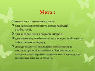 Мета : Створення сприятливих умов: для самовизначення та самореалізації особи