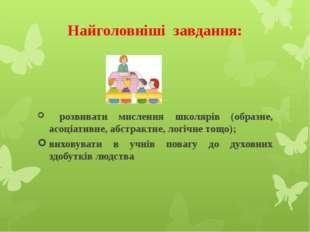 Найголовніші завдання: розвивати мислення школярів (образне, асоціативне, абс