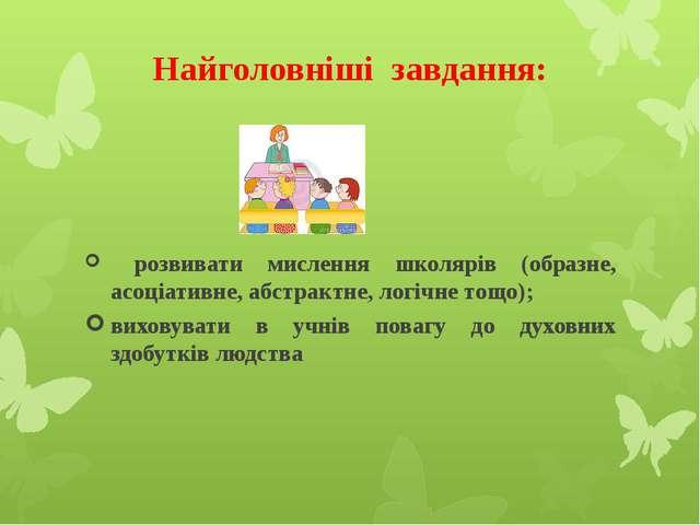 Найголовніші завдання: розвивати мислення школярів (образне, асоціативне, абс...